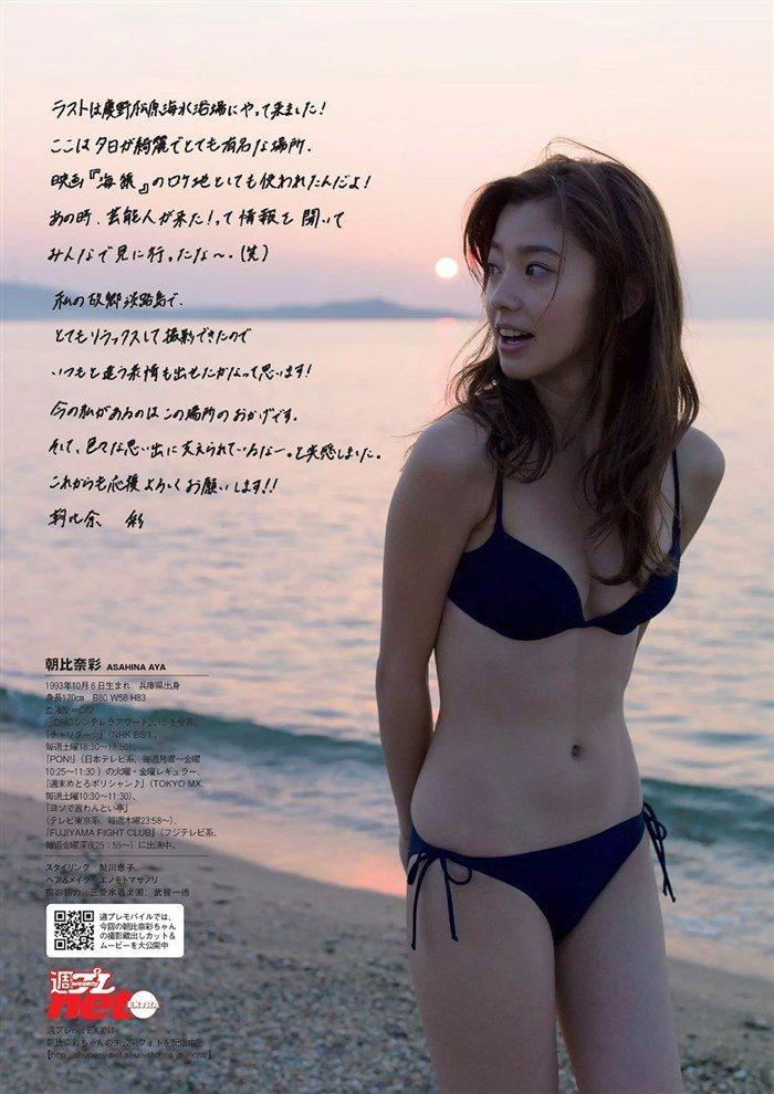 【画像】朝比奈彩とかいう美脚モデルの水着グラビアが股間を強襲!!0022manshu