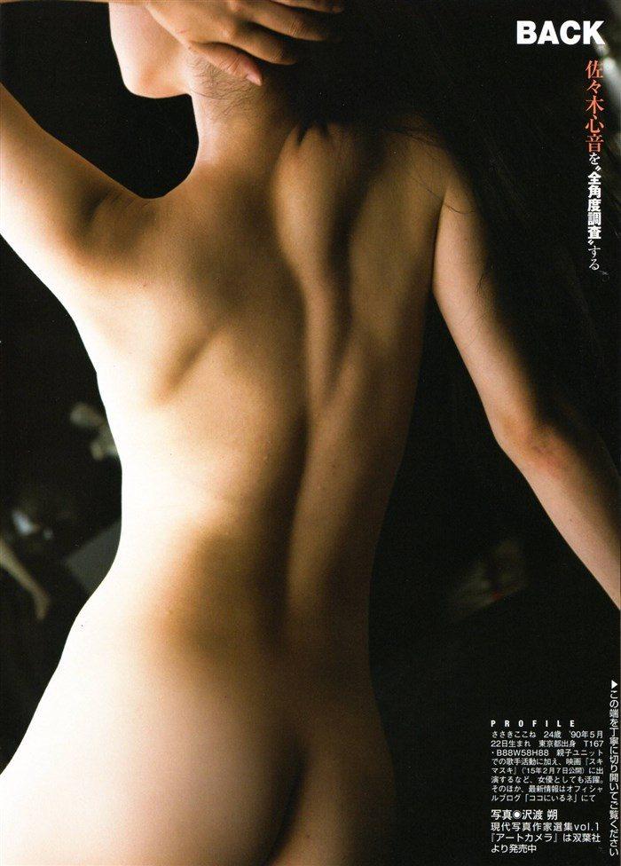 【画像】佐々木心音が袋とじの中でパイパン全裸ヌードを晒してるwwwwwww0015manshu