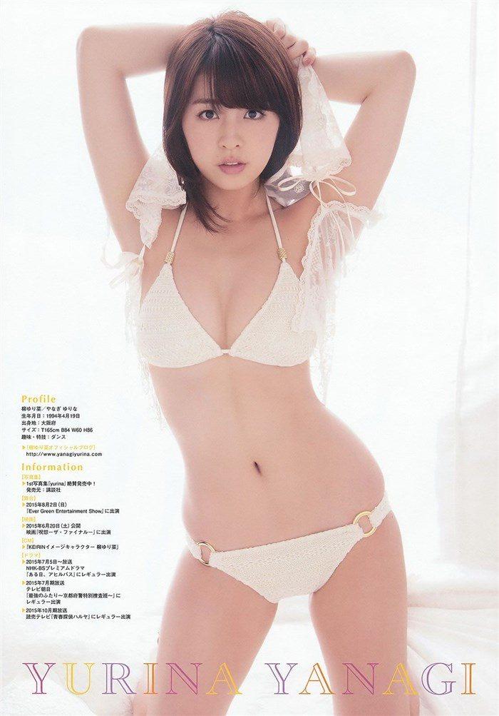 【画像】柳ゆり菜 水着が極小過ぎて乳が「ポロリ」しそうwwwwwwwwww0071mashu