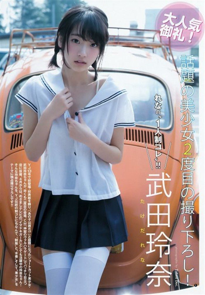 【画像】武田玲奈ちゃん、ヤングジャンプのグラビアでとんでもないエロボディを公開0001manshu