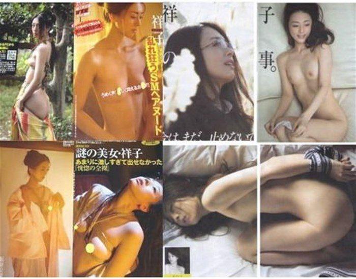【画像】謎の美女 祥子 全裸で縛られ乳房がむにゅっと可哀そうな事にwwwwwww0026manshu