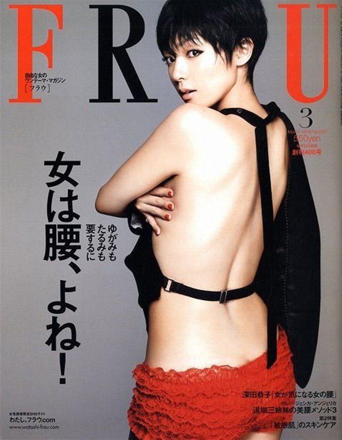 【画像】熟した深田恭子がフェロモン放出しまくりで股間迷惑行為wwwwww0023manshu