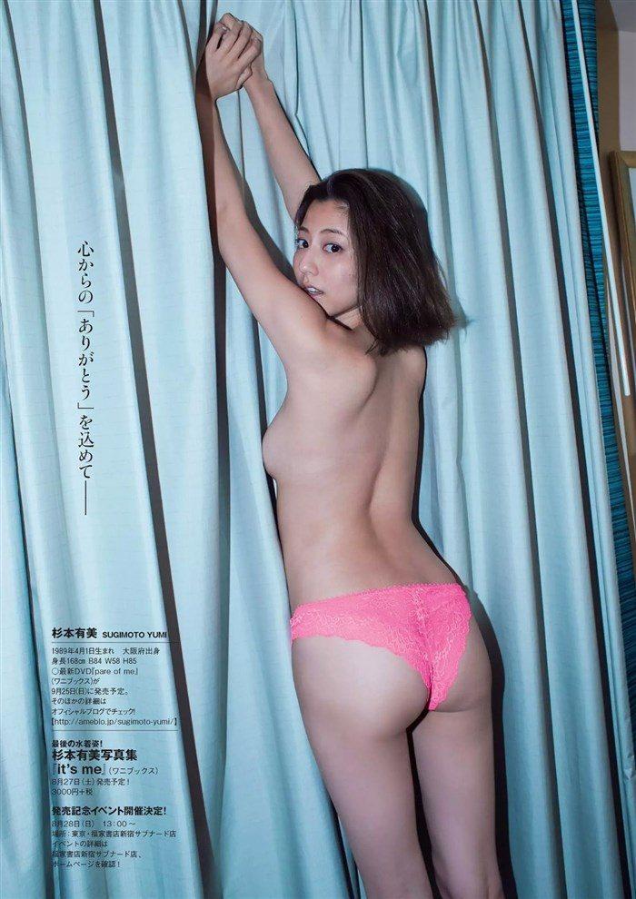 【画像】杉本有美の温泉旅館グラビア!悩殺下着姿や手ぶらヌードも!!0098mashu