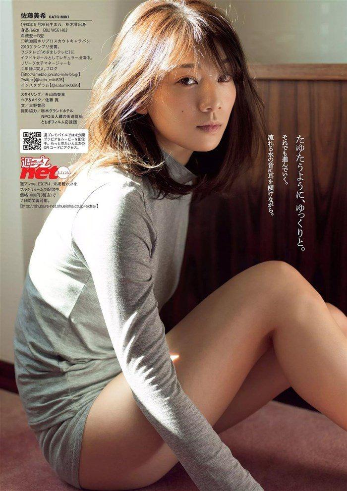 【画像】佐藤美希 お椀型の形良いソソるおっぱい!水着グラビアまとめ!!0019manshu