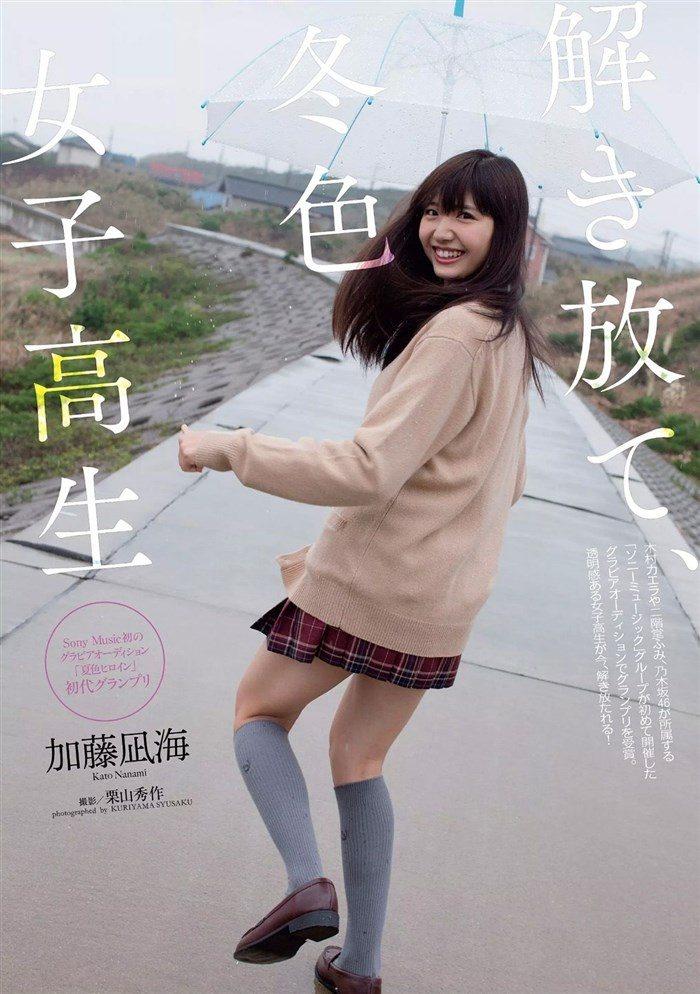 【画像】加藤凪海とかいうJKグラドルの食い込みケツと控えめおっぱいwww0008manshu