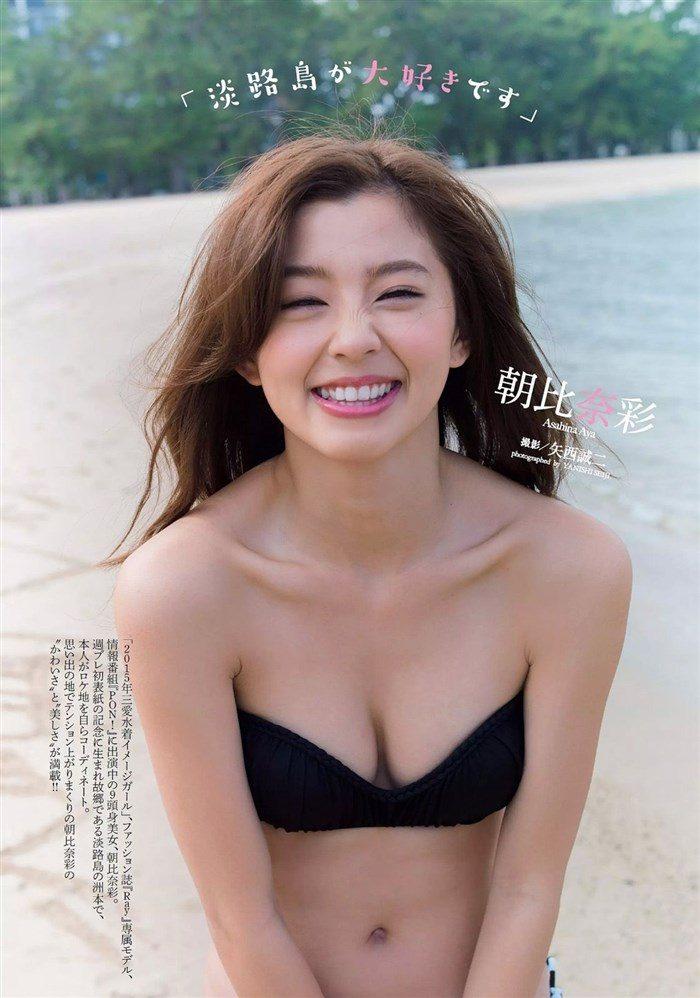 【画像】朝比奈彩とかいう美脚モデルの水着グラビアが股間を強襲!!0031manshu