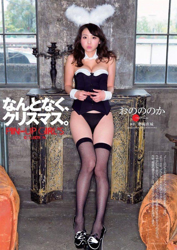 【フルコンプ画像】おのののかの悩殺バディ!!大量192枚をお愉しみ下さい!!0033mashu