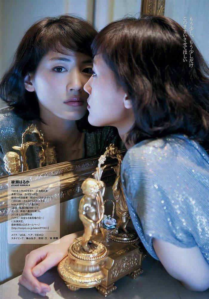 【画像】綾瀬はるかとかいう元グラドルのFカップ乳がさく裂する写真集まとめ!0123manshu