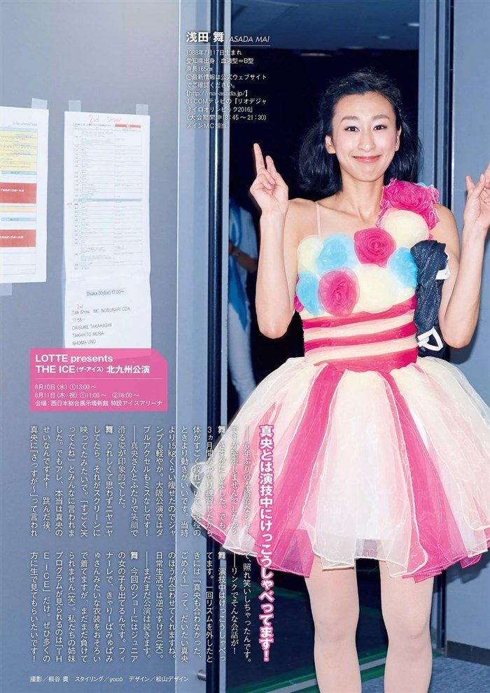 【画像】浅田舞さんが自慢のEカップおっぱいを振り乱す噂の写真集wwww0049manshu