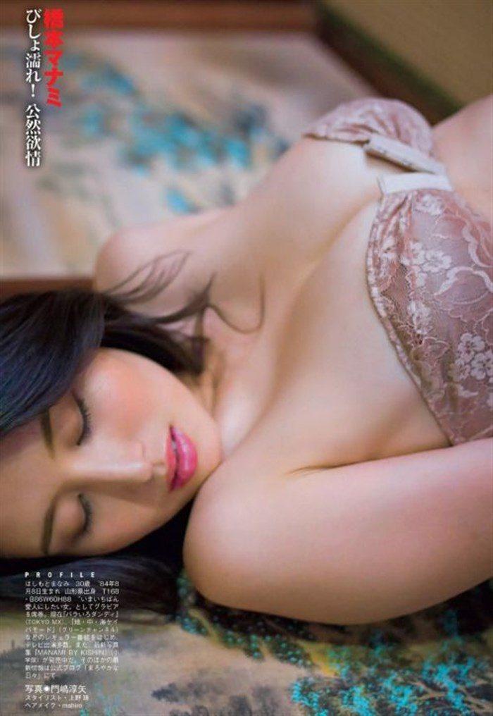 【画像】橋本マナミの具が見たくてムラムラするグラビアまとめwwwwwwww0024mashu