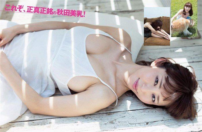 【画像】塩地美澄アナ 秋田美乳とかいう股間を刺激してやまない悩殺ボディ!0012manshu