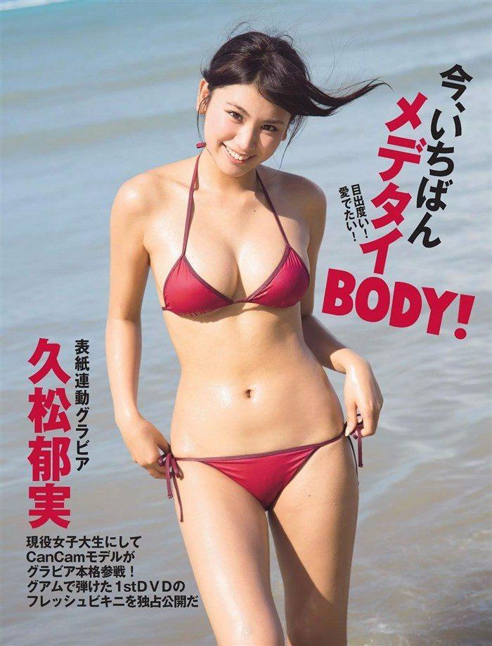 【画像】久松郁実のJK制服姿がたまんねえええええええええええええええ0006mashu