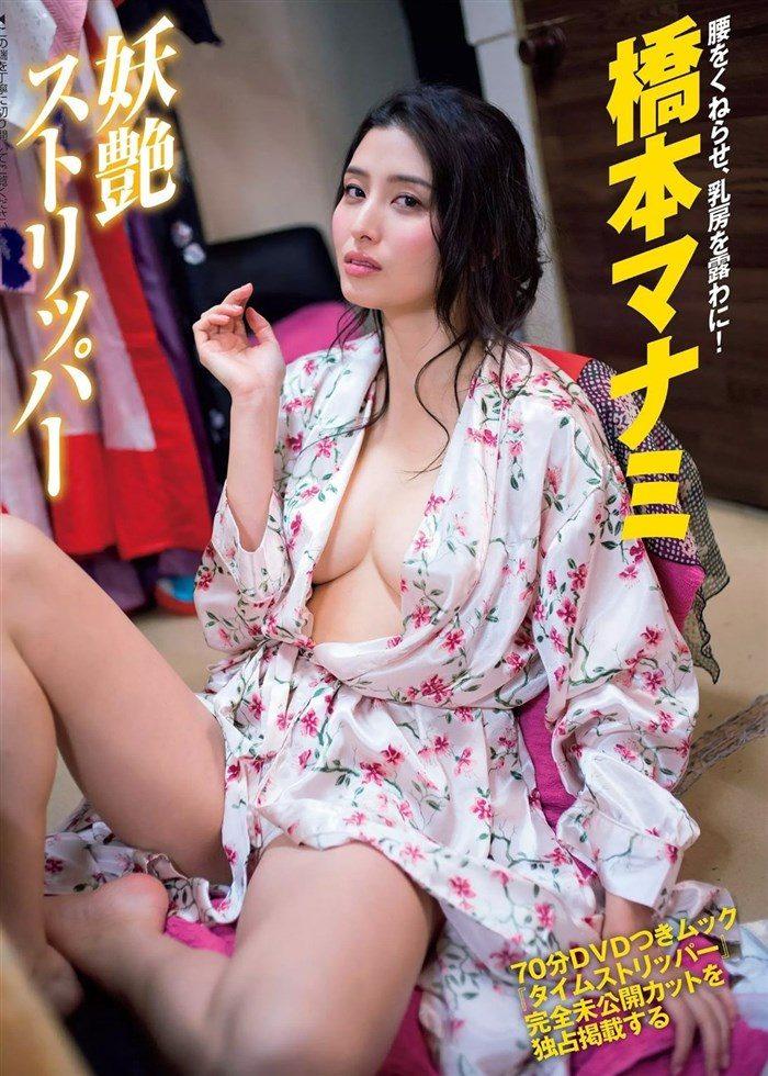【画像】橋本マナミとかいう妖艶BBAのグラビアに精子搾り取られ過ぎwwww0018manshu