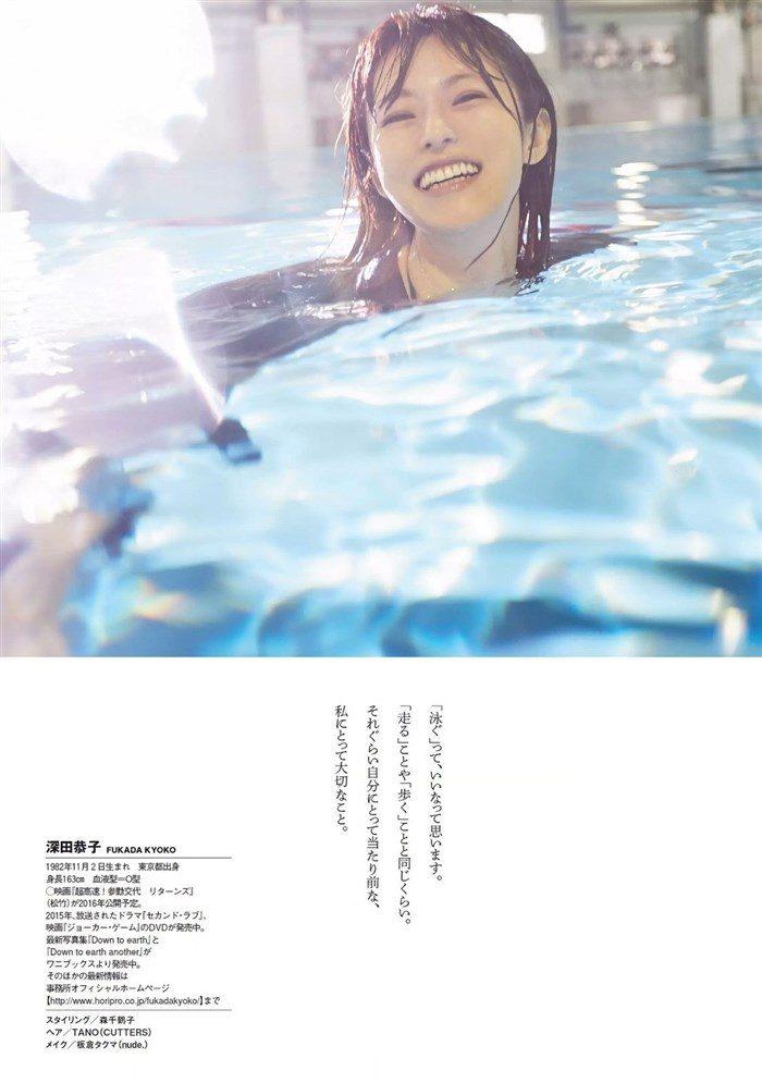 【画像】すっかりセクシー路線が定着した深田恭子さんのエロいヤツ下さい。0031mashu