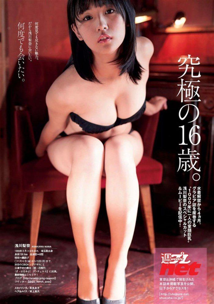 【画像】スパガ浅川梨奈の健康的わがままボディが悩殺率高すぎwww0058manshu