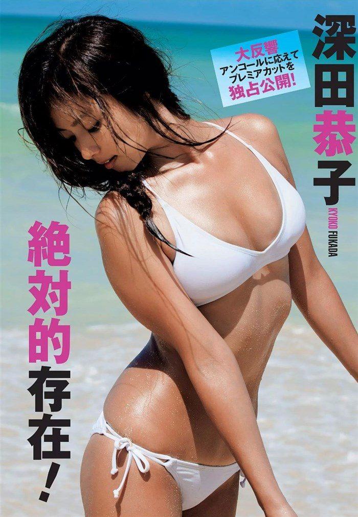 【画像】すっかりセクシー路線が定着した深田恭子さんのエロいヤツ下さい。0009mashu