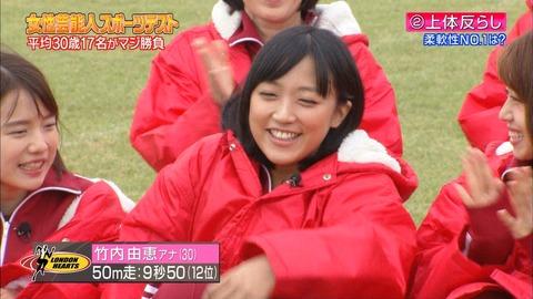 竹内由恵アナのムッチムチなジャージのお尻がたまらんwwwwwwww