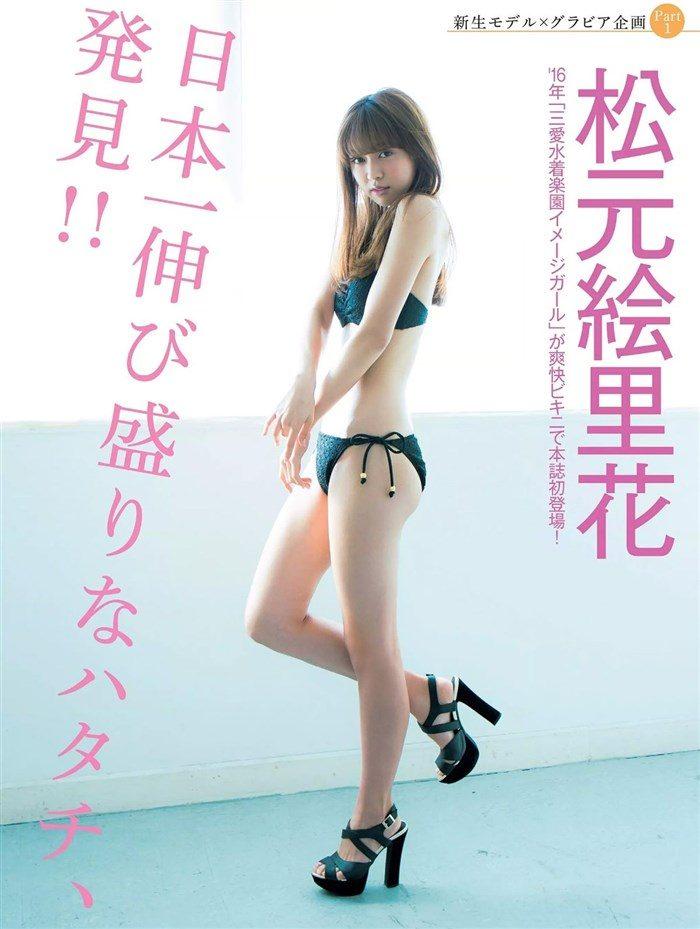 【画像】モデル松元絵里花が週プレで晒した肉体がたまんねえええええ0025manshu