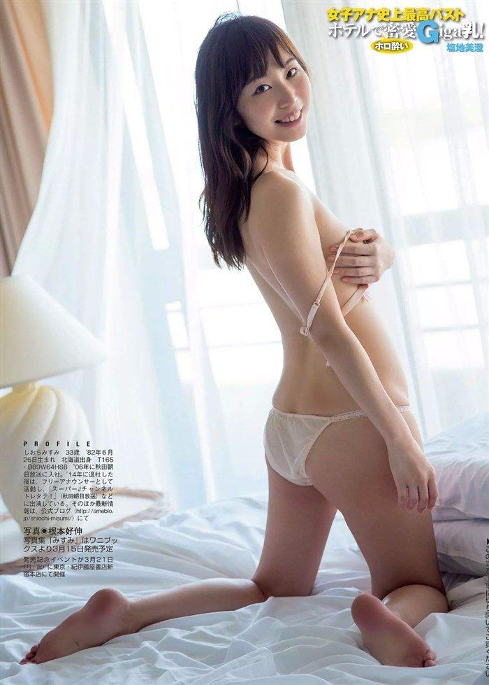 【画像】塩地美澄アナ 秋田美乳とかいう股間を刺激してやまない悩殺ボディ!0033manshu
