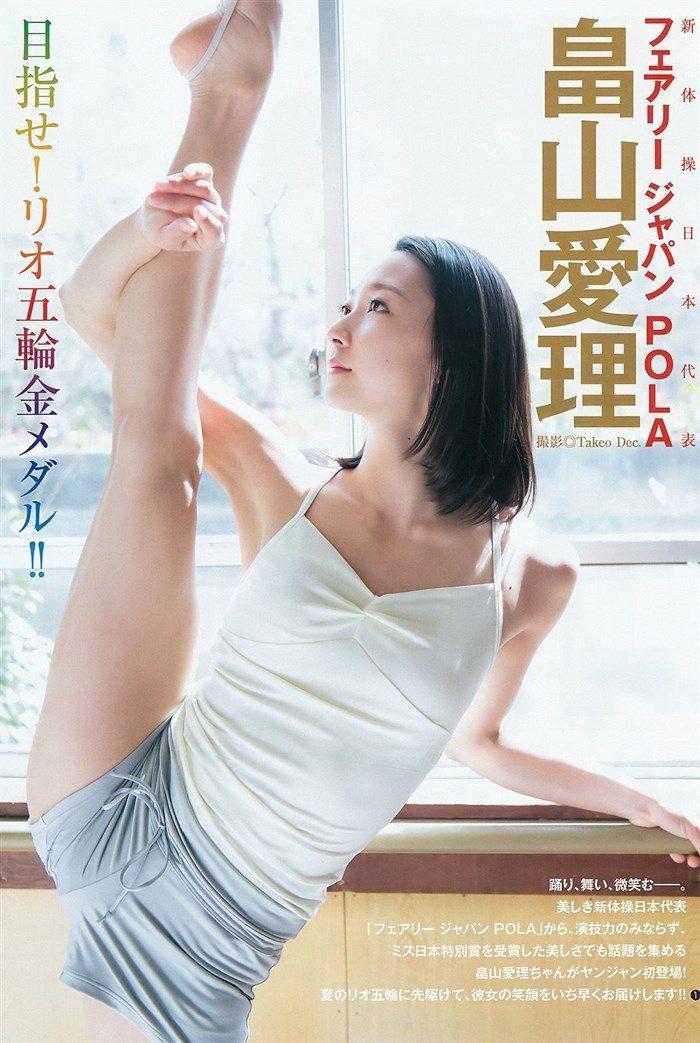 【画像】新体操畠山愛理さんのちっぱいと股間を堪能するスレwwwwww0118manshu