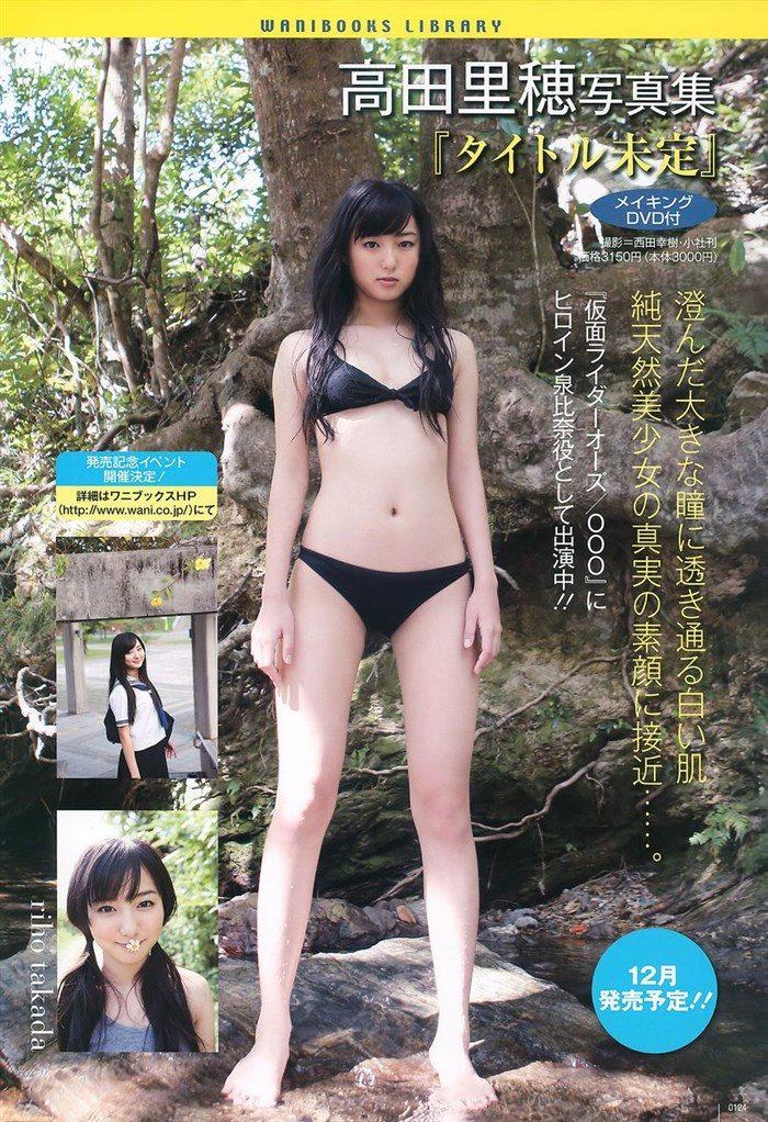 【画像】高田里穂ちゃんの小振りなお椀型おっぱいを小さめ水着で晒すwww0008manshu