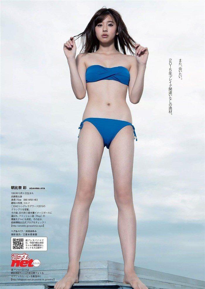【フルコンプ画像】朝比奈彩の写真集を見るならここ!怒涛の250枚を一挙公開!!!0235manshu