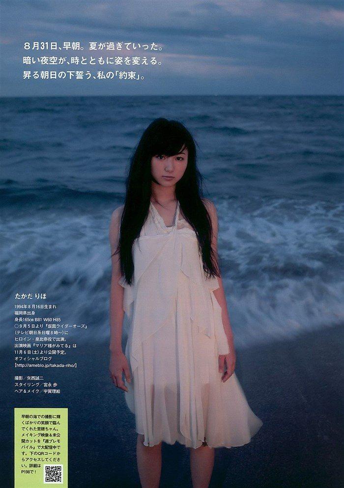 【画像】高田里穂ちゃんの小振りなお椀型おっぱいを小さめ水着で晒すwww0112manshu