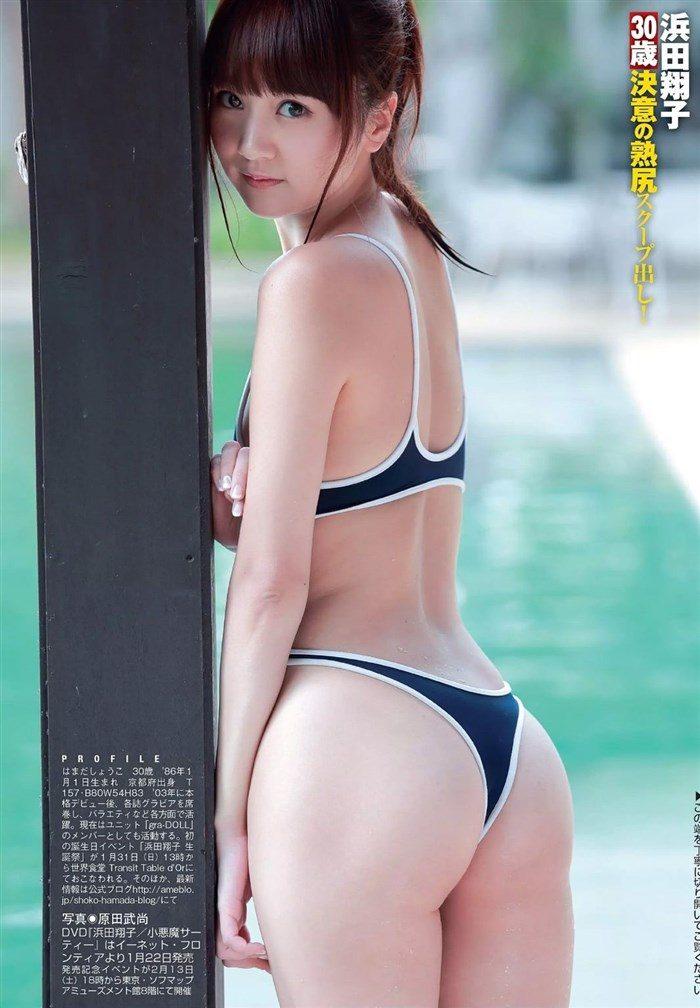 【画像】浜田翔子の極小下着グラビア!具がポロリしそうで勃起不可避www0092mashu