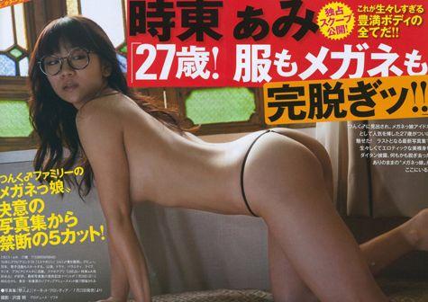 【画像】時東ぁみフライデー全裸ヌード!具を晒す日も近いかwwwwwww0007manshu