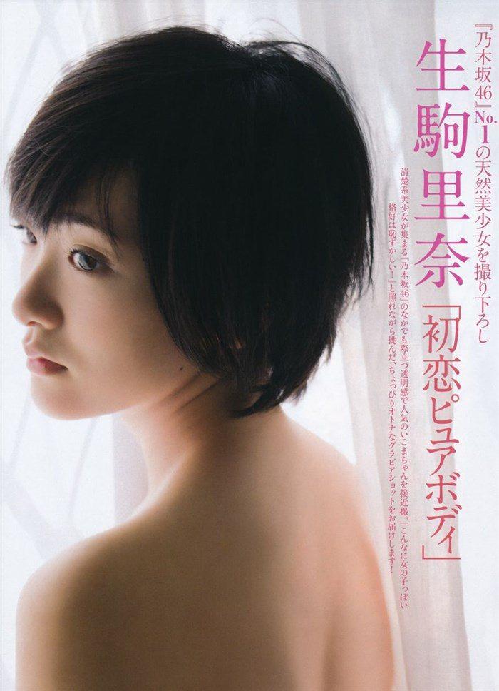 【画像】乃木坂生駒里奈ちゃんのセックスアピールの無さは異常wwwwww0120manshu