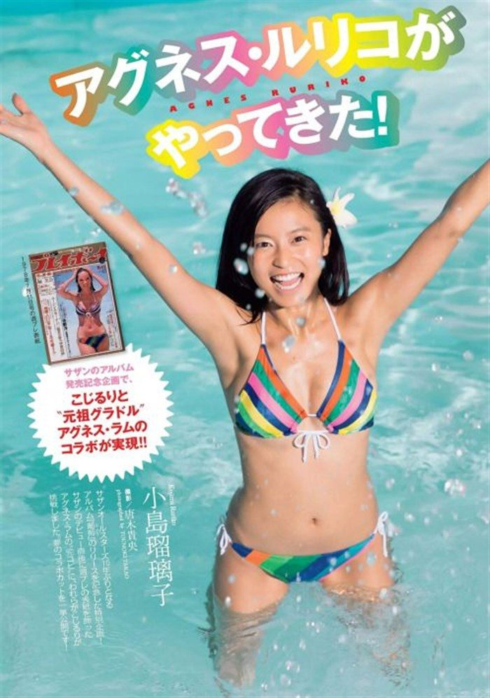 【画像】小島瑠璃子の永久保存したい高画質グラビアまとめ!0016manshu