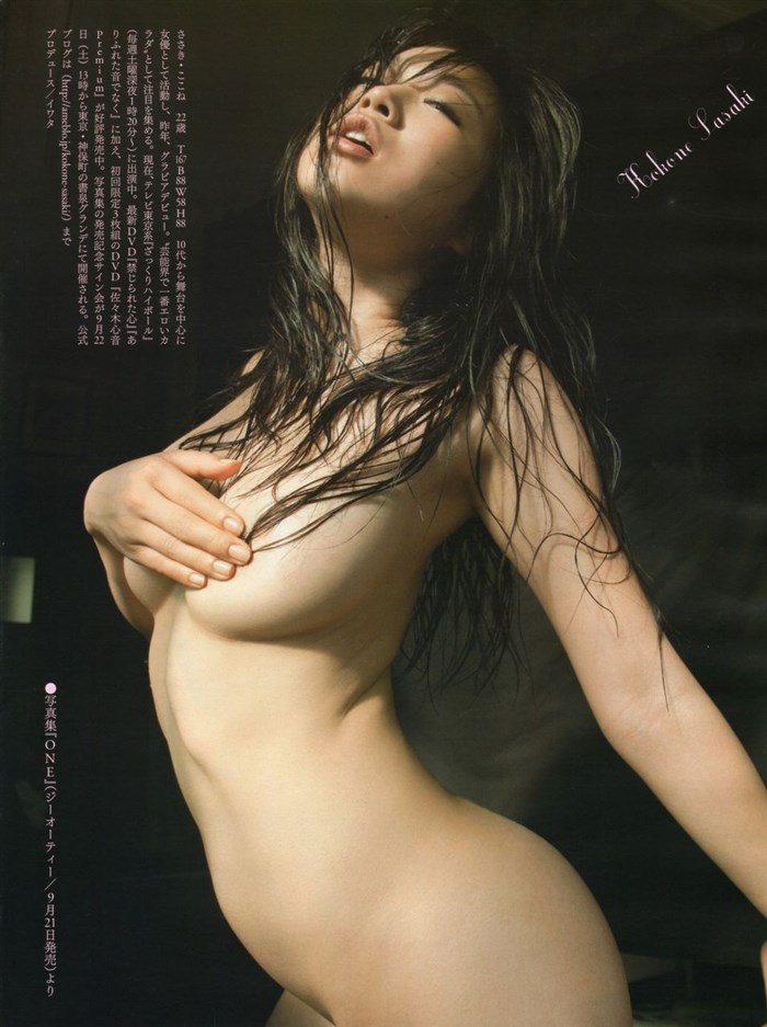 【無料画像】佐々木心音のお尻中心!過激すぎるグラビアと全裸ヌード!!!0027manshu