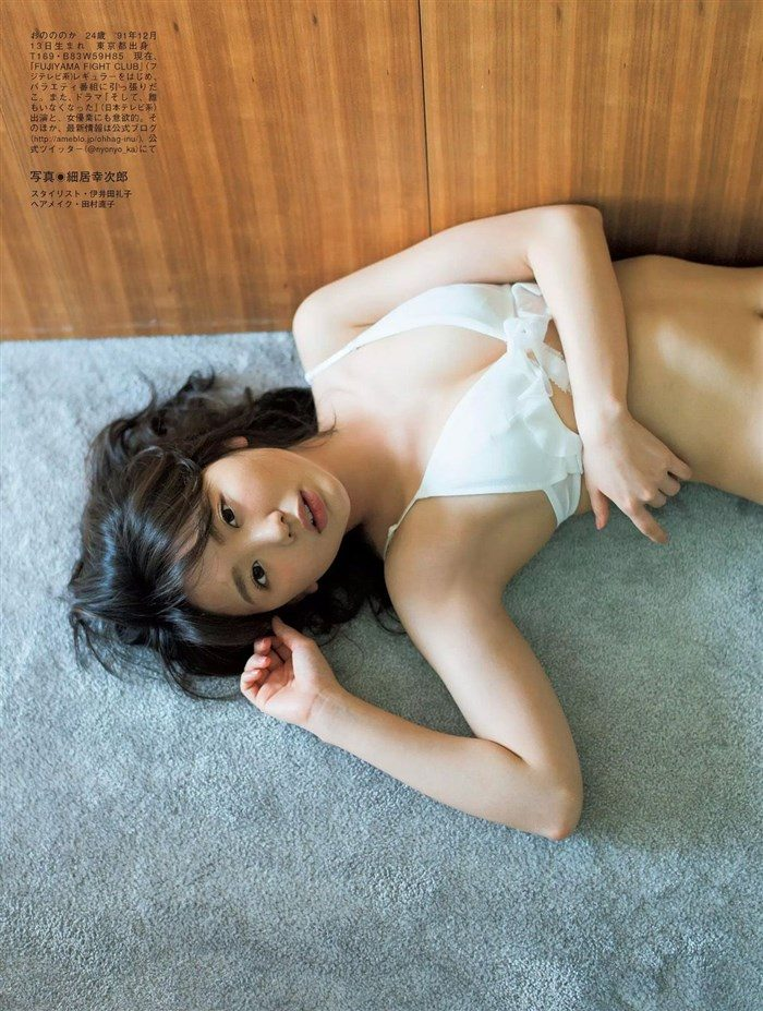 【画像】おのののか ヤンジャン読者の股間を魅了するドスケベグラビアを公開!0026manshu