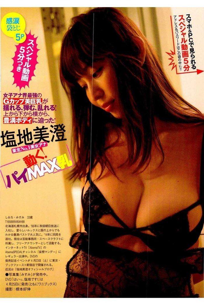 【画像】塩地美澄アナ 秋田美乳とかいう股間を刺激してやまない悩殺ボディ!0018manshu