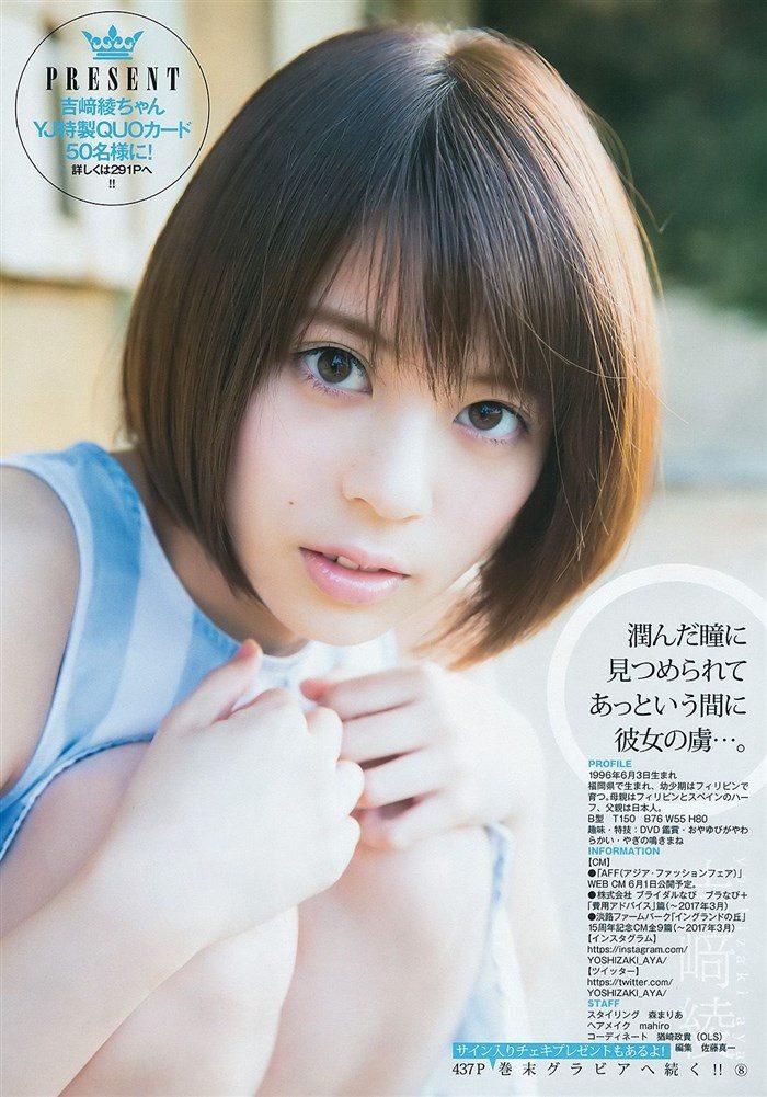【画像】福岡の奇跡!吉﨑綾とかいうハーフモデルの可愛さは異常!!0008manshu