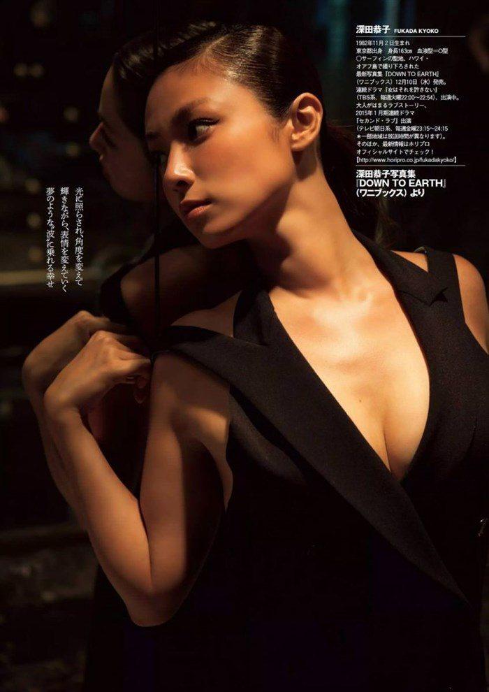 【画像】すっかりセクシー路線が定着した深田恭子さんのエロいヤツ下さい。0033mashu