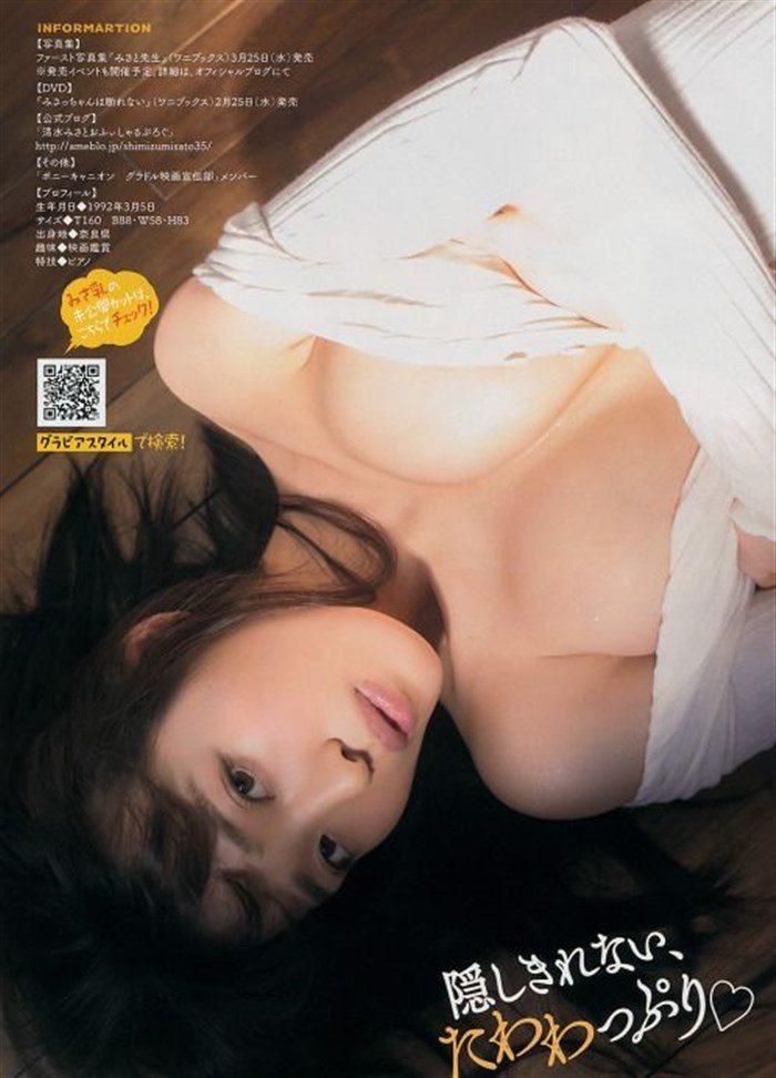 【画像】清水みさとの乳首を見たくてムラムラするグラビア写真集がこちらwwww0048manshu