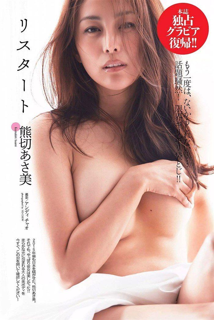 【画像】熊切あさ美、写真集で全裸ヌードになり、リンゴとコラボwwwwwwww0003manshu
