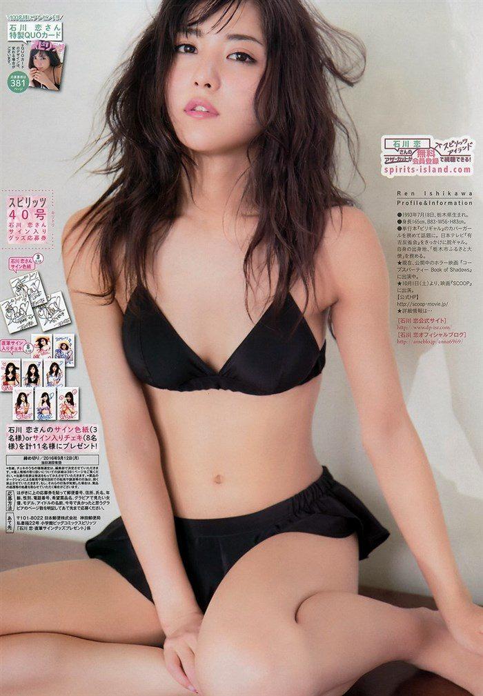 【画像】石川恋ちゃんのわがままボディで抜かずには居られない即ハボグラビア!!0078manshu
