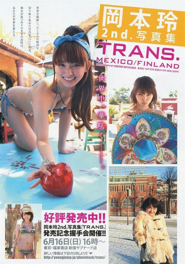 【画像】岡本玲ちゃんのひっそりリリースされたエロいグラビアをまとめました。0103manshu