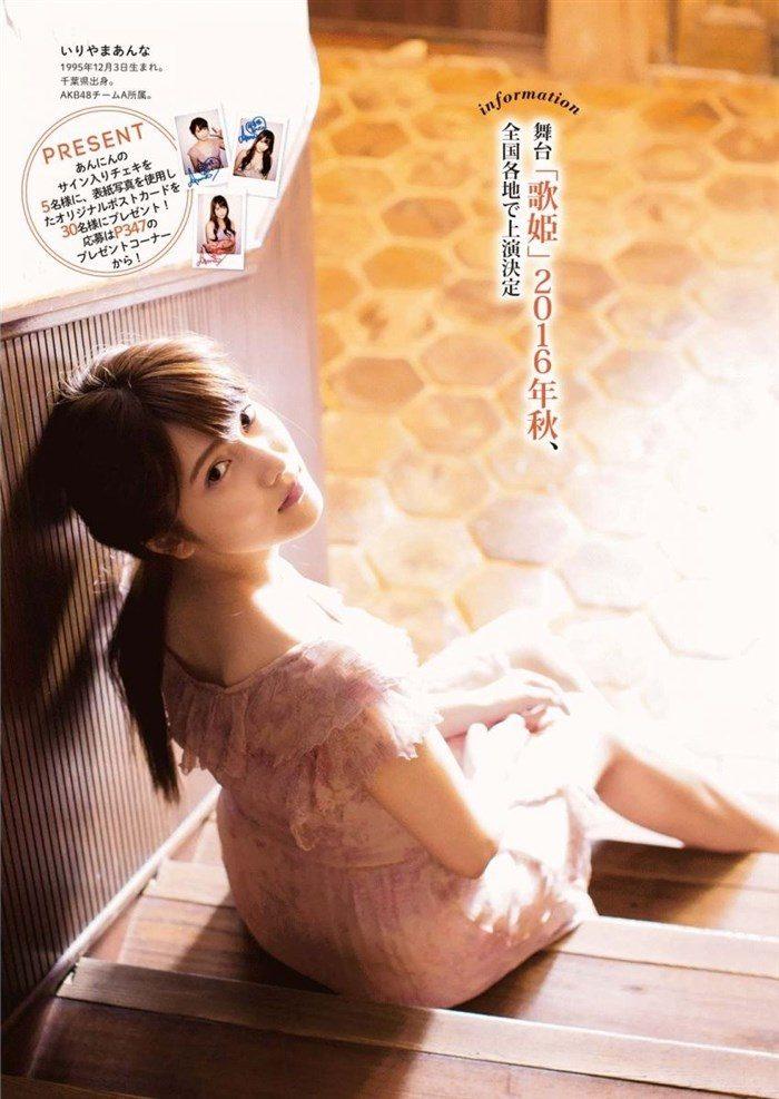 【フルコンプ画像】入山杏奈ちゃんの大人ボディを堪能するにはこの142枚で!!0087manshu
