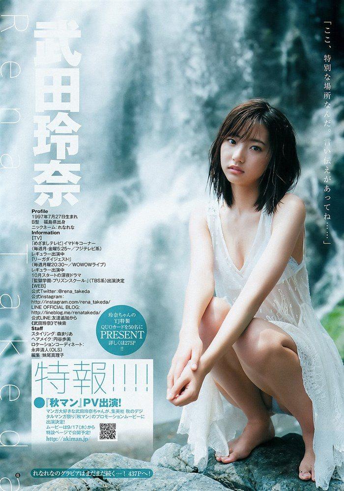 【画像】武田玲奈の身体が堪能できるマガジングラビアまとめはこちらwww0017manshu
