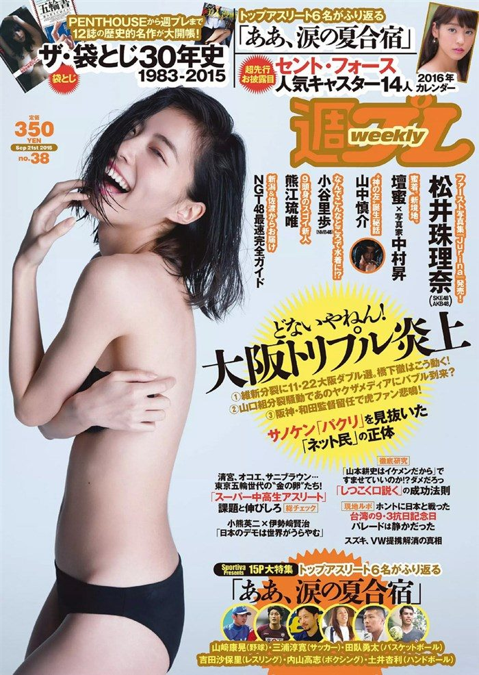 【画像】SKE松井珠理奈が手ぶらまでしてるのに話題性に欠けてて可哀そうww0015manshu