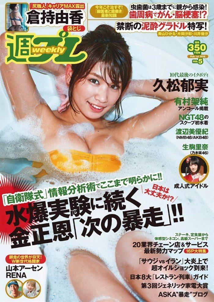 【画像】久松郁実ちゃんがヤングマガジンで青少年の股間を熱くする勃起グラビアを披露!!0041manshu