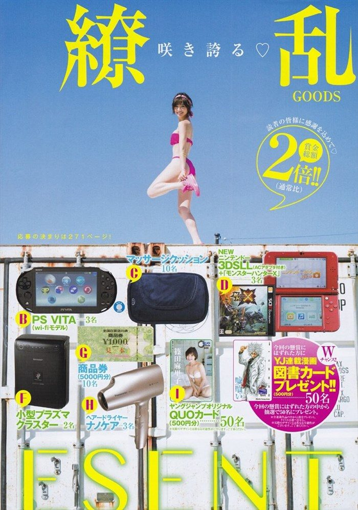 【画像】篠田麻里子さん 全盛期の水着グラビアがエロ過ぎたと話題に!完全にokazuグラビア0044manshu