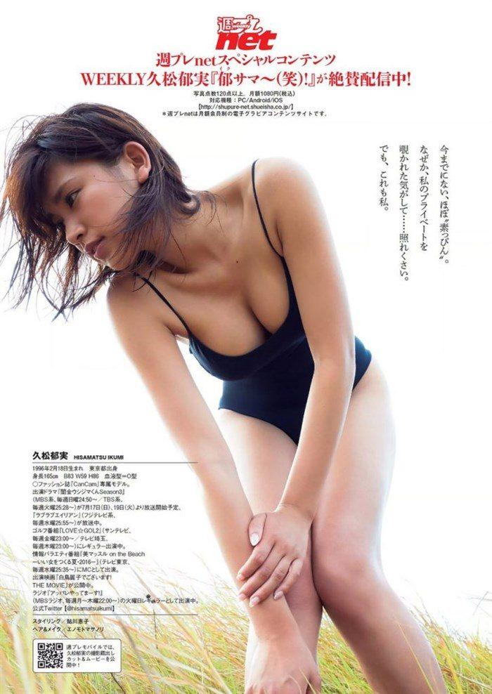 【画像】久松郁実ちゃんがヤングマガジンで青少年の股間を熱くする勃起グラビアを披露!!0085manshu