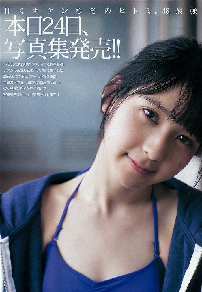 【画像】松岡菜摘ちゃん、乳はアレだがお尻はぷりっぷりで美味しそうwwwww0004manshu