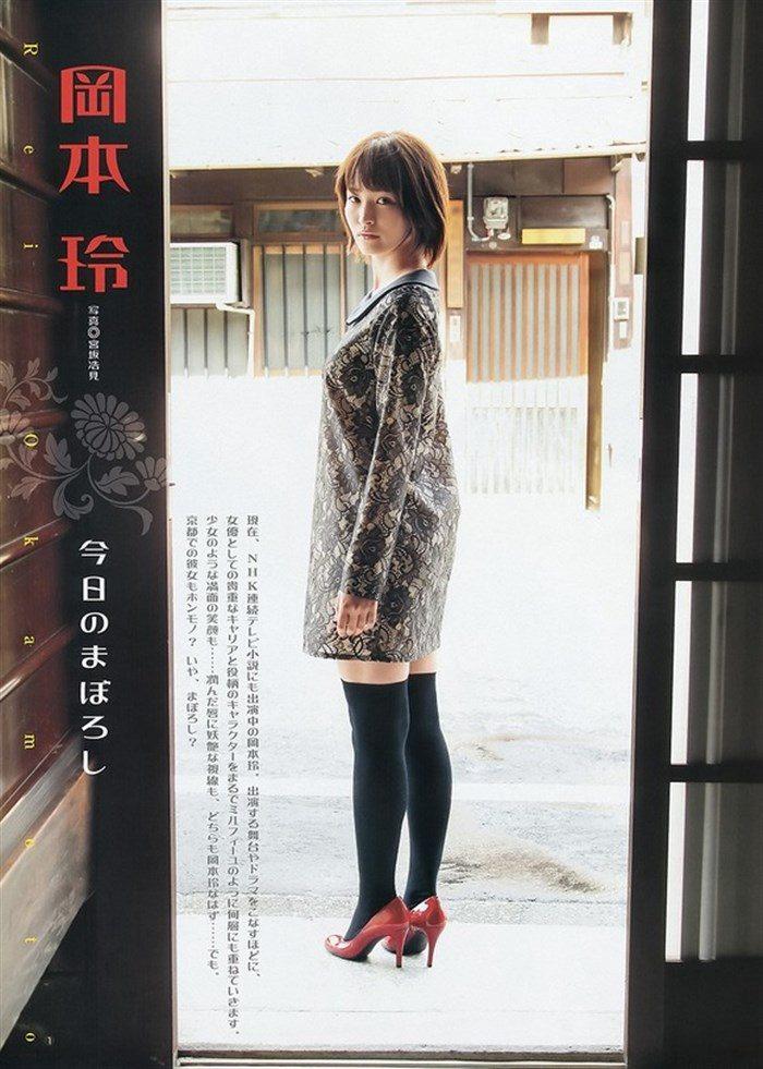 【画像】岡本玲ちゃんのひっそりリリースされたエロいグラビアをまとめました。0066manshu