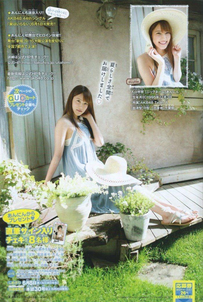 【フルコンプ画像】入山杏奈ちゃんの大人ボディを堪能するにはこの142枚で!!0073manshu