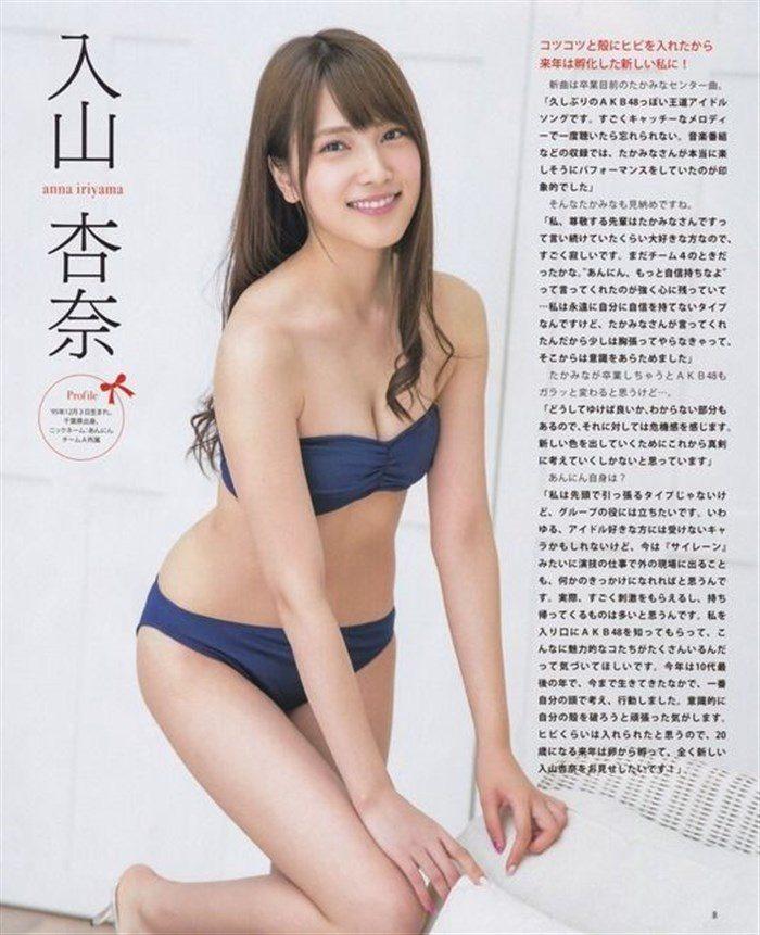 【フルコンプ画像】入山杏奈ちゃんの大人ボディを堪能するにはこの142枚で!!0055manshu